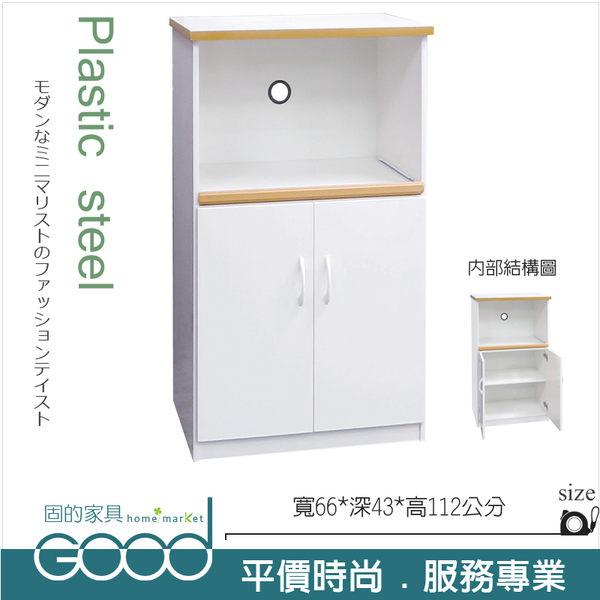 《固的家具GOOD》294-01-AKM (塑鋼家具)2.1尺白色電器櫃/碗盤櫃