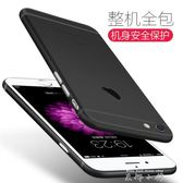 iPhone6手機殼6sp超薄磨砂5s硬殼8蘋果7plus透明保護套se潮男女款  米娜小鋪