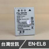 NIKON ENEL8 EN-EL8 台灣世訊 日製電芯 副廠鋰電池 For P1 P2 S1 S2 S8 (一年保固)