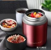 保溫飯盒-304不銹鋼燜燒壺保溫桶燜燒杯粥桶悶湯盒悶燒罐餐盒 東川崎町