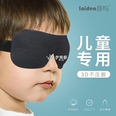 小孩睡眠專用遮光眼罩學生兒童睡午覺透氣3d不壓眼棉布 【快速出貨】