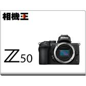 ★相機王★Nikon Z50 Body〔單機身〕公司貨 【接受預訂】
