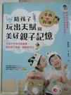 【書寶二手書T1/親子_E8H】用手作 × 料理,陪孩子玩出天賦與美好親子記憶:75堂手作與烹飪遊
