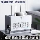桌面路由器電線收納盒 wifi收納 線路收納 插座整理 置物架