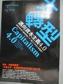 【書寶二手書T1/社會_JQB】大轉型,邁向資本主義4.0:兩百年的角力誰將再起?..._阿納托萊
