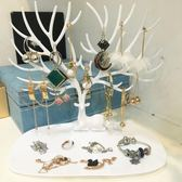 首飾盒 創意小鹿角樹形飾品首飾收納盒 耳環手鐲項鏈手鏈耳釘展示架 巴黎春天