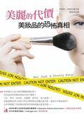 (二手書)美麗的代價:美妝品的恐怖真相