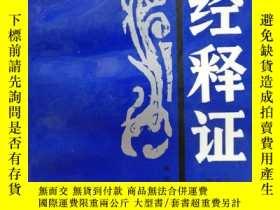 二手書博民逛書店罕見詩經釋證Y304945 羅文宗 陝西人民出版社 出版1995