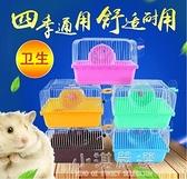 可拆洗小田園風倉鼠籠子金絲熊窩單層簡單便攜式倉鼠用品基礎小窩CY『小淇嚴選』