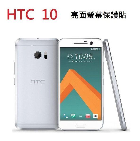 HTC 10 EVO U PLAY Ultra M7 M9 M9+ M10 MAX T6 EYE 螢幕 保護貼 抗刮 透明 告別白邊【采昇通訊】