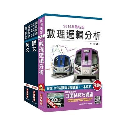 2020桃園捷運(共同科目)超效套書