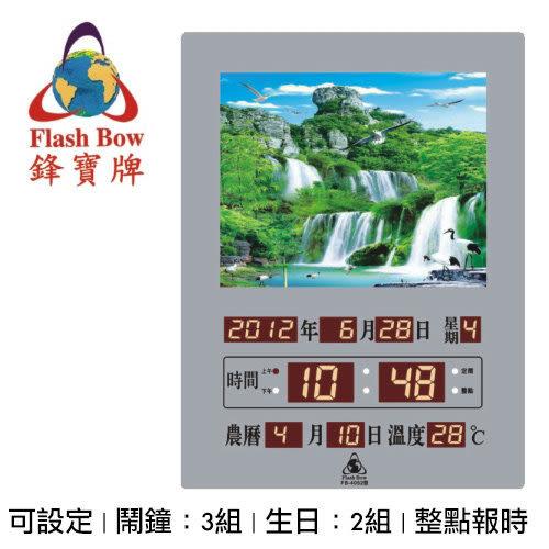 鋒寶    FB-4052   LED圖像型電子日曆-白鶴瀑布