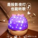 創意星空投影小夜燈臥室床頭兒童房間星星氛圍家用星光台燈 【全館免運】