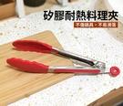 【矽膠耐熱料理夾34cm】夾子 料理夾 分裝夾 耐熱夾 麵包夾 矽膠夾 止滑夾 KLB1816