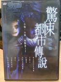 挖寶二手片-K12-026-正版DVD*日片【驚悚都市傳說-凶厄篇】-岩崎光助