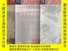 二手書博民逛書店罕見鐘山風雨(2009 2 3 5)Y4436