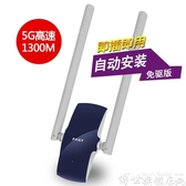 熱賣無線網卡FAST筆記本臺式機電腦主機wifi無線信號接收器發射FAC1300UH7月特惠