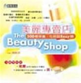 (二手書)美麗專賣店:300種保養、化妝品EASY購