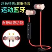 磁吸耳機 藍芽耳機無線磁吸防水掛脖式oppo雙耳重低音入耳塞式蘋果通用 新年禮物