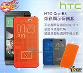 刷卡 HTC One E8 Dot View 原廠炫彩顯示保護套 橘色 全新公司貨 洞洞套 手機殼 側掀 掀蓋