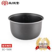 尚朋堂 6人份電子鍋專用內鍋SC-06
