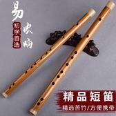 笛子初學成人竹笛專業入門短笛兒童女古風男短橫笛零基礎鬼笛樂器
