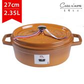 Staub 橢圓 鑄鐵鍋 琺瑯鍋 搪瓷 (27cm  芥末黃) 法國製造