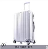 行李箱女小型20行李箱萬向輪輕便旅行箱男密碼登機皮箱子鋁框24寸LX