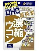 現貨!DHC薑黃素60日-新陳代謝/新谷酵素