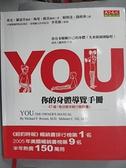 【書寶二手書T6/養生_E5I】You-你的身體導覽手冊_麥克‧羅意升