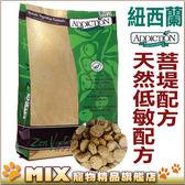◆MIX米克斯◆紐西蘭ADDICTION.菩提素食專業狗糧【3磅/1.36kg】低敏,WDJ推薦