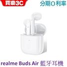 【現貨】realme Buds Air ...
