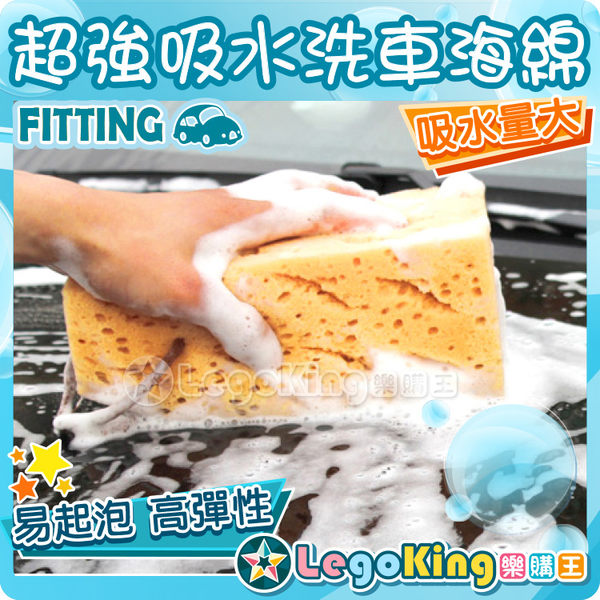 【樂購王】《超強吸水洗車海綿》大孔蜂窩海棉 泡沫海棉 吸水海棉【B0175】