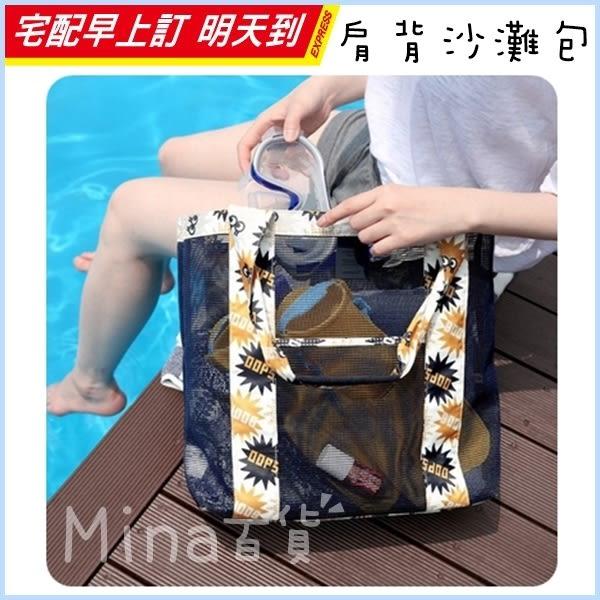 ✿mina百貨✿ 肩背沙灘包 防水尼龍手提袋 網格側背包 手提包 單肩包 旅行包【B00072】