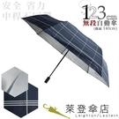 雨傘 萊登傘 超大傘面 可遮三人 抗UV 不回彈 無段自動傘 銀膠 Leighton 藍白條紋