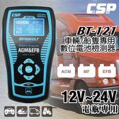 BT121汽車電瓶測試器12V / 24V