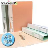 【清倉】限時5折 HFPWP 日本色系板片三孔無耳檔案夾 金屬夾具按鍵細緻圓滑 內壓四角袋  Y532A-10