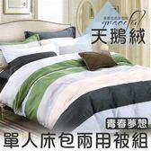 床包 / MIT台灣製造.天鵝絨單人床包兩用被套三件組.青春夢想 / 伊柔寢飾