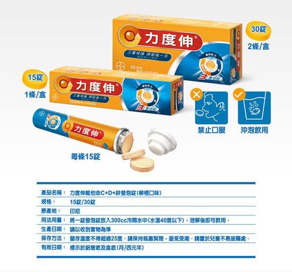 德國拜耳 力度伸C+D+鋅 發泡錠 柳橙口味(30錠/盒)