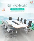 會議桌辦公桌 會議桌長桌簡約現代會議室接待洽談桌椅組合大小型6人-10人開會桌 酷我衣櫥