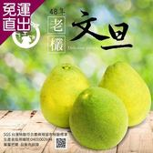 水果爸爸-FruitPaPa 葫蘆墩48年老欉柚子文旦禮盒10台斤*3盒【免運直出】