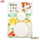 i color 日本安全料理蔬果磨泥輔助器