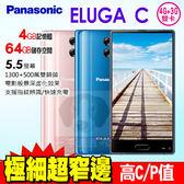 Panasonic Eluga C 4G/64G 5.5吋 贈32G記憶卡+車充+原廠附手機殼和螢幕貼 智慧型手機 免運費