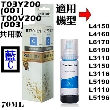EPSON T00V200 / T00V / 003相容墨水(Dyed墨水/藍色)【適用】L3110/L3150/L3116/L5190/L1110/L5196/L3156