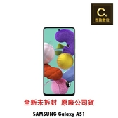 Samsung Galaxy A51 空機 板橋實體店面 【吉盈數位商城】
