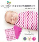 summer 輕量細棉紗布寶寶毯2入組(粉紅簡約風)㊣台灣總代理公司貨