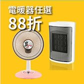 電暖器任選1件88折