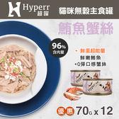 【毛麻吉寵物舖】Hyperr超躍 貓咪無穀主食罐-70g-鮪魚蟹絲-12件組 貓罐頭/濕食