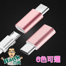 ★7-11限今日299免運★金屬 USB3.1Type-C 轉接頭 數據線充電口轉換頭【C0076】