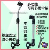 自行車傘架 電動電瓶車遮陽傘折疊支架單車自行車雨傘架加厚加固不鏽鋼撐傘器『車載用品』